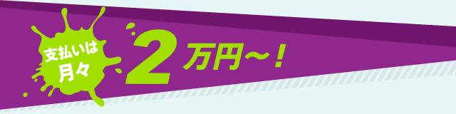 支払いは月々2万円~