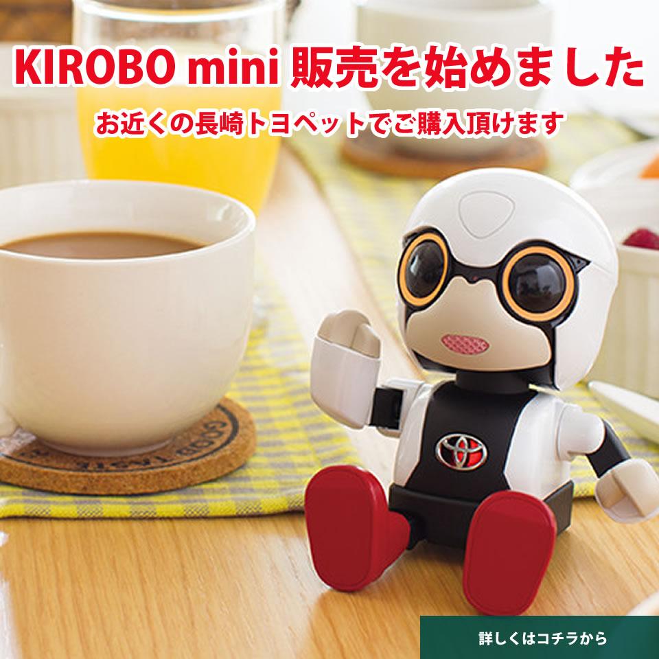 KIROBO miniの販売を開始しました