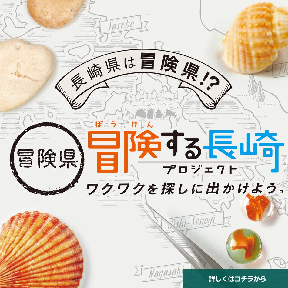 冒険する長崎プロジェクト