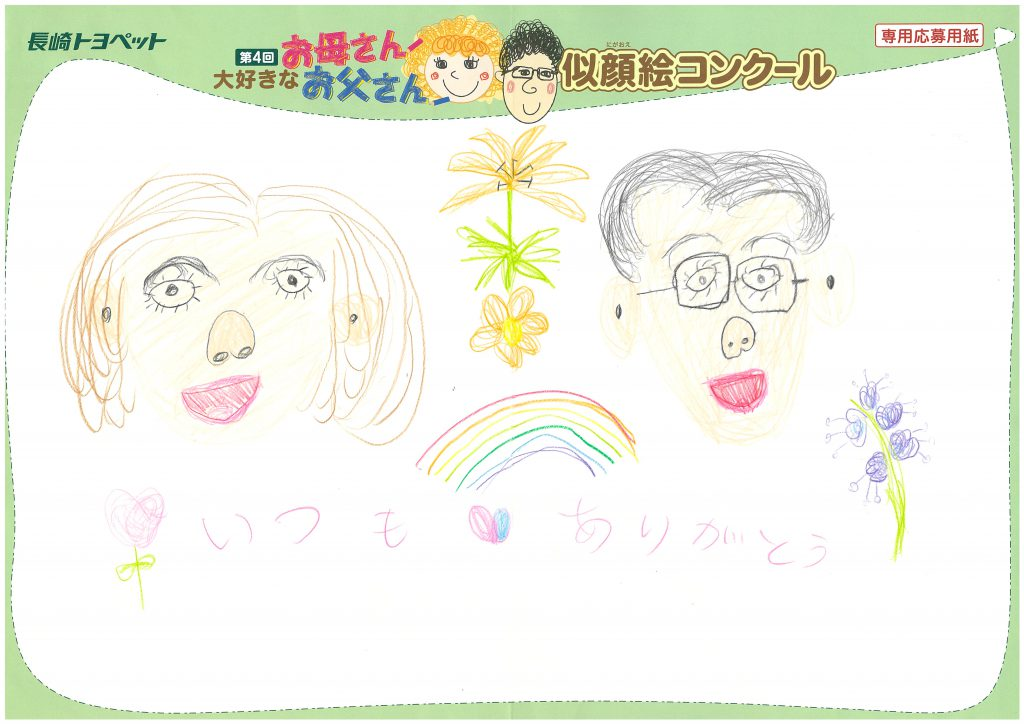 H.Hちゃん(8才)の作品