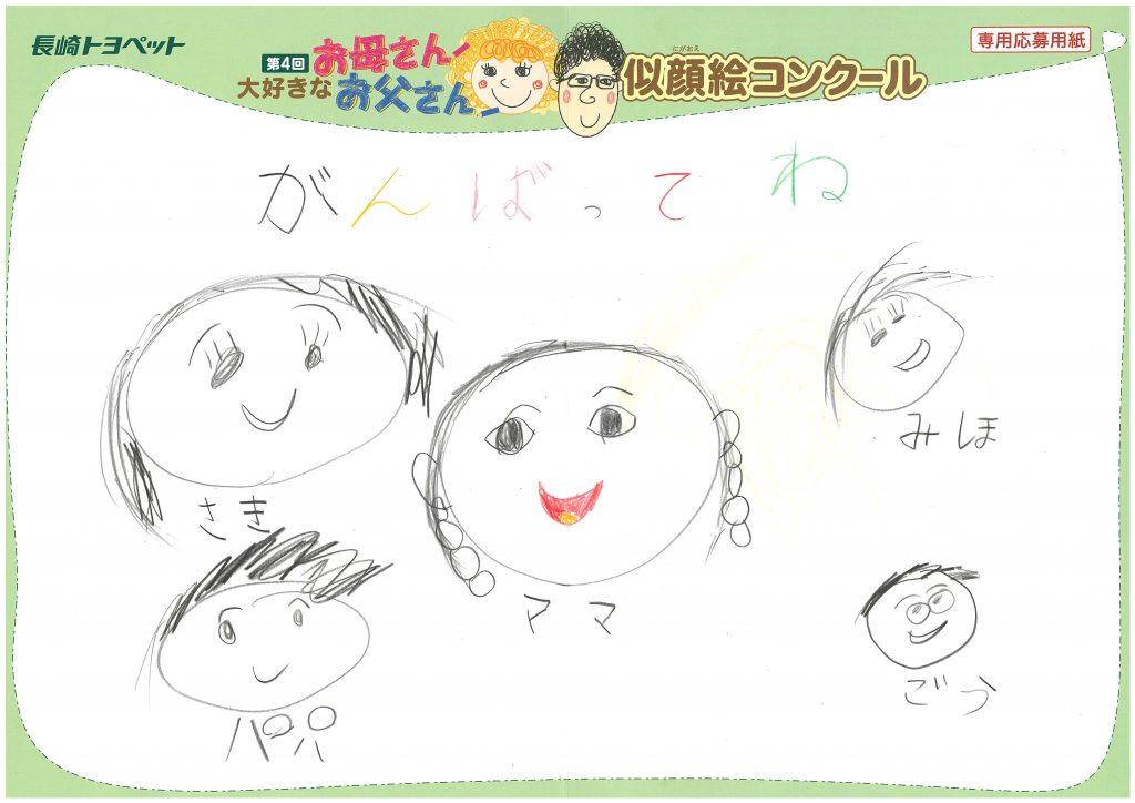 G.Tくん(6才)の作品