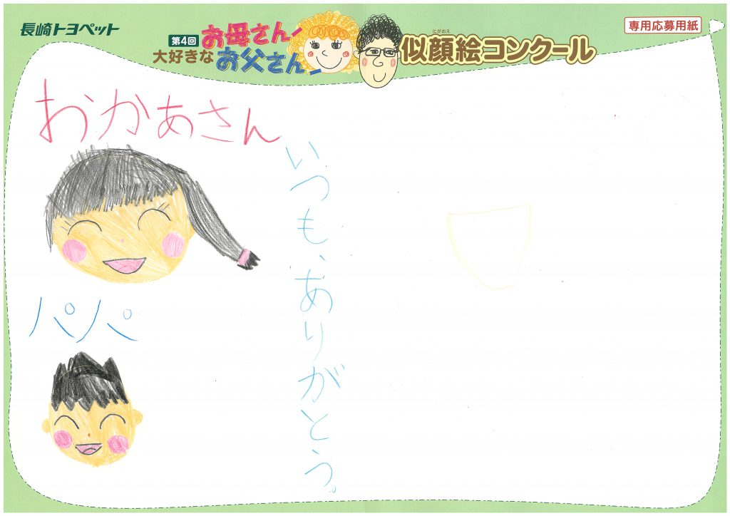 T.Kくん(8才)の作品