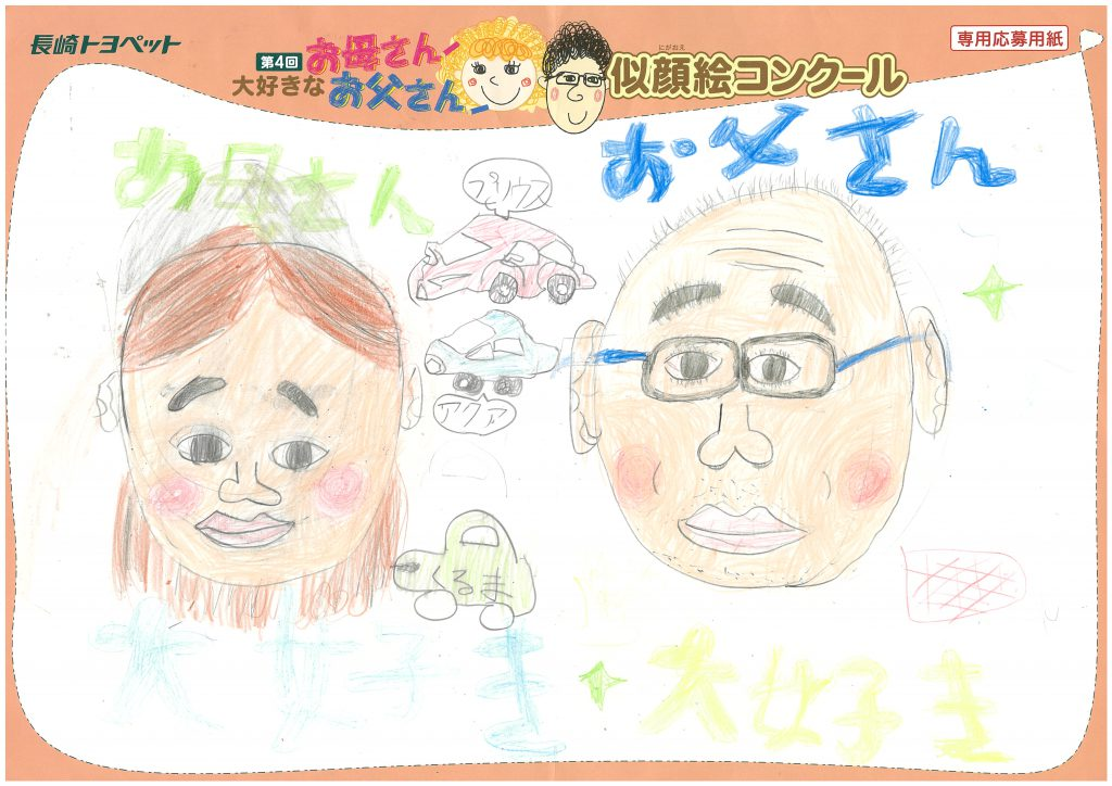 M.Hちゃん(10才)の作品