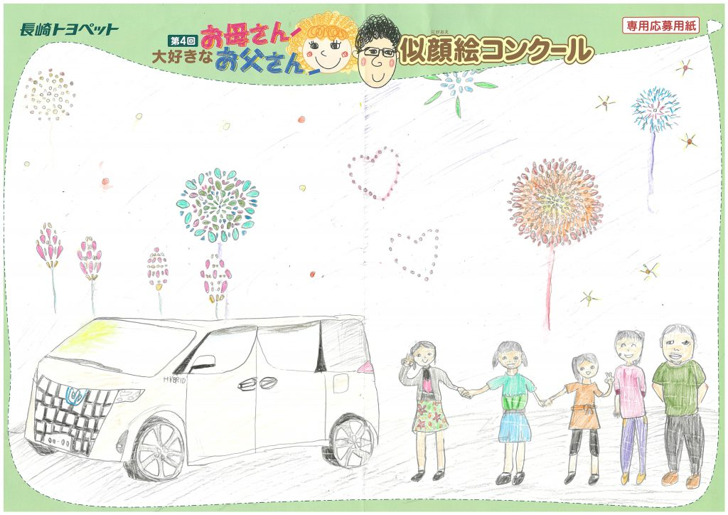 M.Kちゃん(11才)の作品