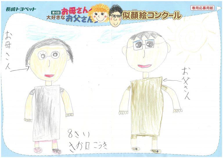 K.Sくん(8才)の作品
