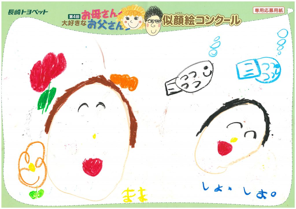 S.Aちゃん(6才)の作品