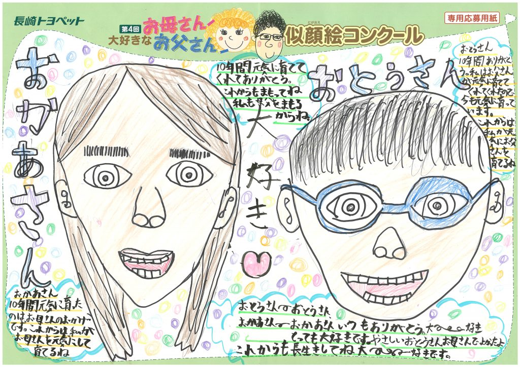 Sちゃん(10才)の作品