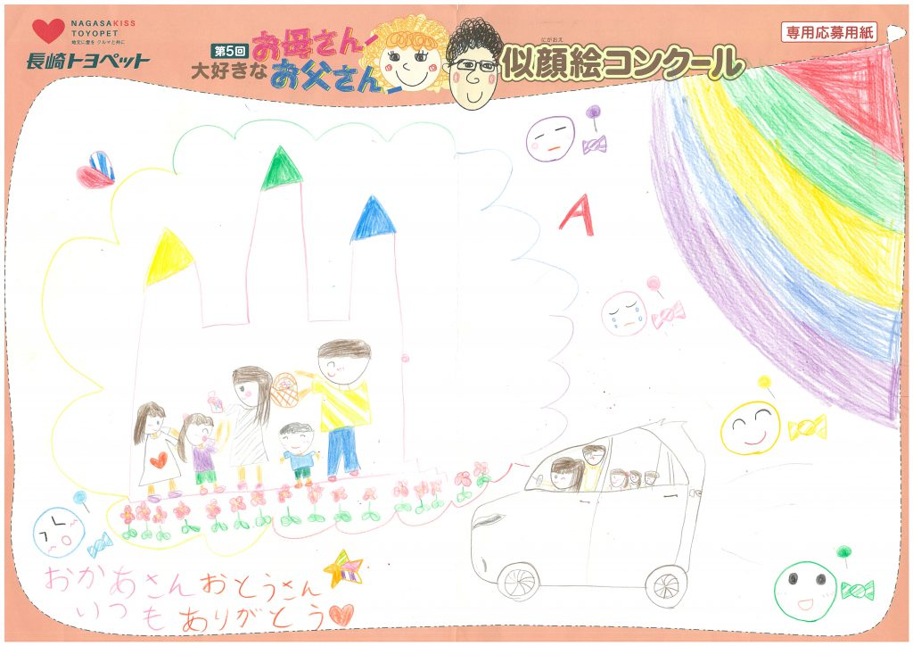 R.Nちゃん(7才)の作品