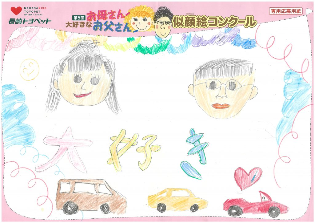 Y.Iちゃん(11才)の作品