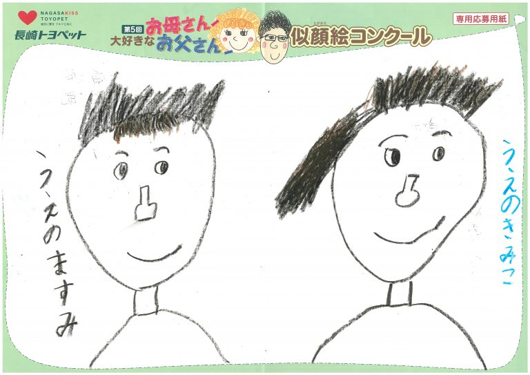 T.Uくん(7才)の作品