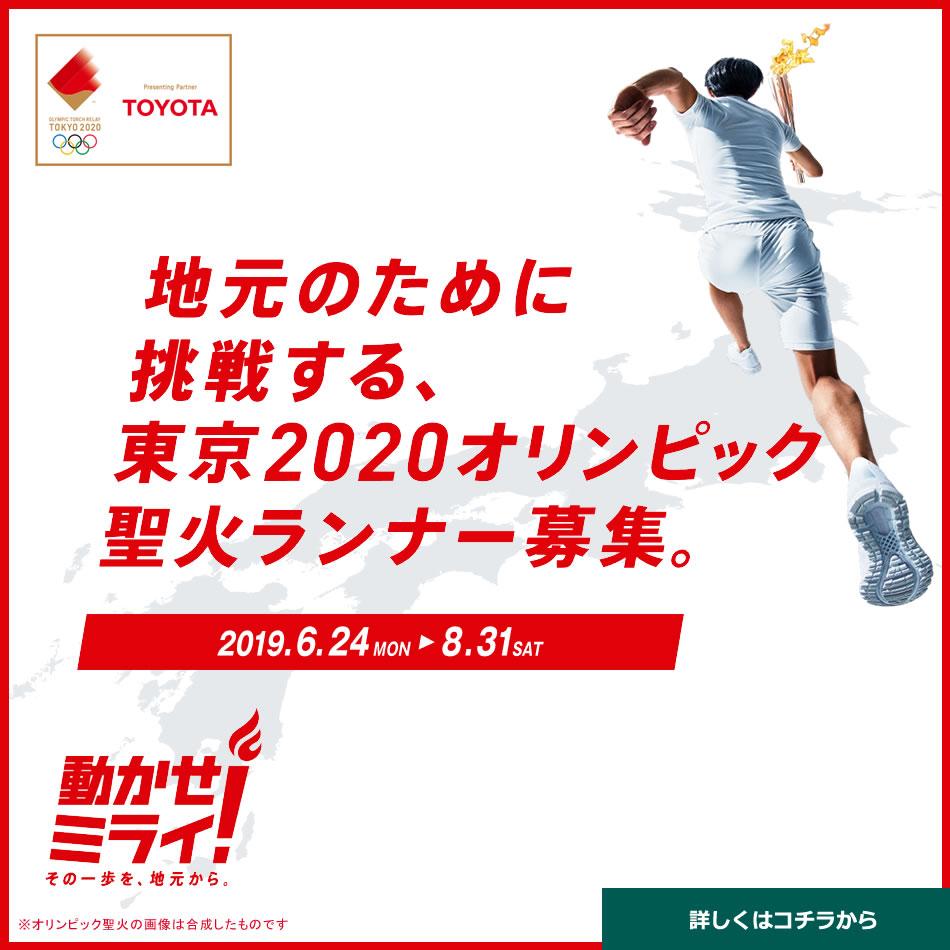 東京2020聖火ランナー募集