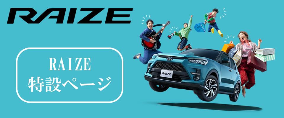 サプライズと出会おう。RAIZEデビュー!