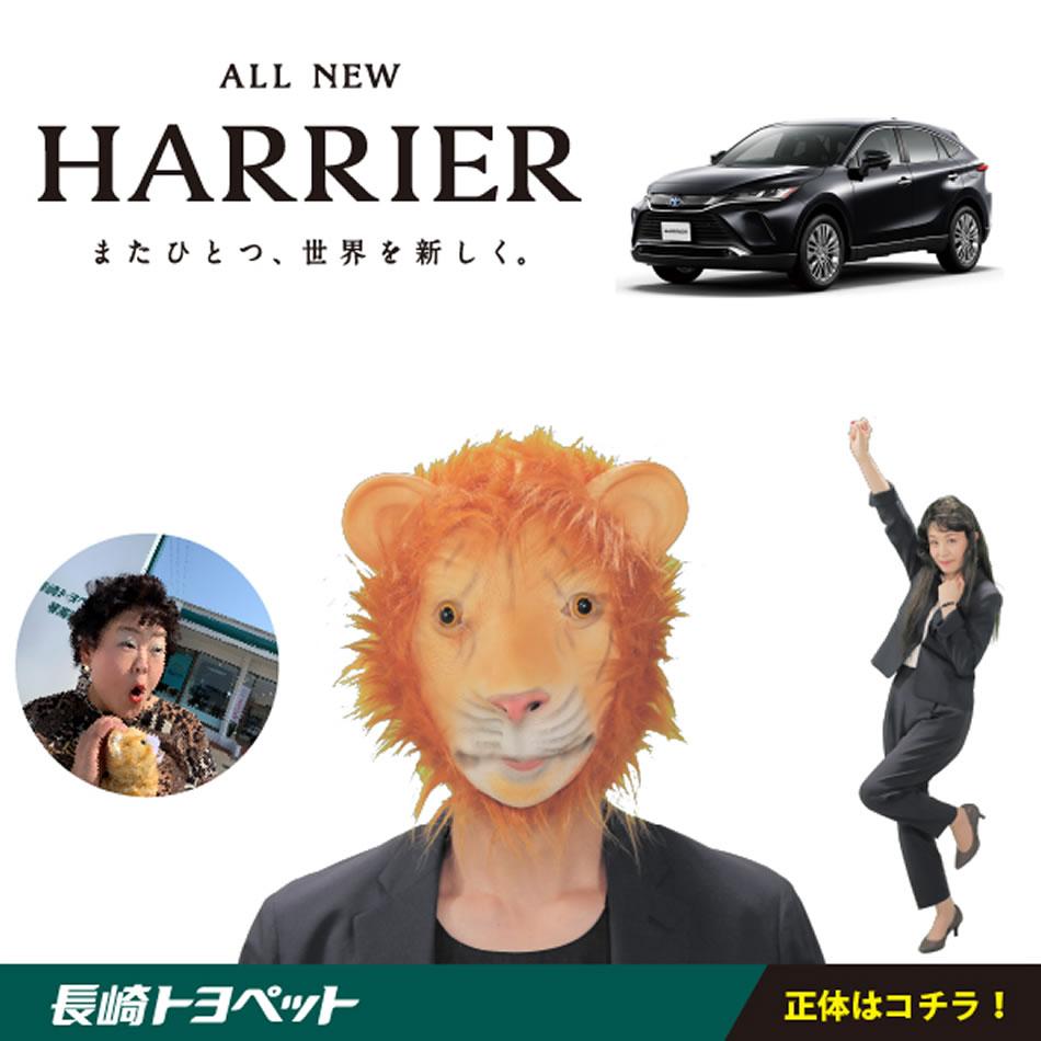 新型ハリアーLP用(正体はコチラ!)