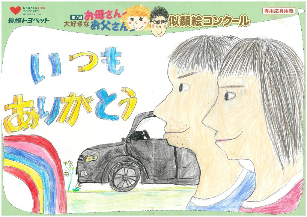 R.Hくん(9才)の作品